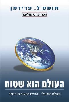 העולם הוא שטוח - העולם הגלובלי - החיים במציאות חדשה - תומס ל. פרידמן