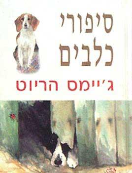 סיפורי כלבים - ג'יימס הריוט