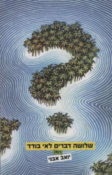 שלושה דברים לאי בודד - יואב אבני