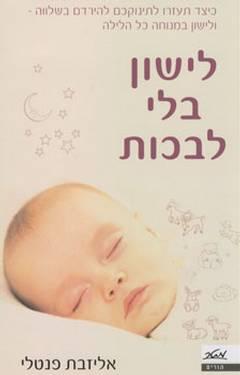 לישון בלי לבכות - אליזבת פנטלי