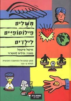 משלים פילוסופיים לילדים - מישל פיקמל