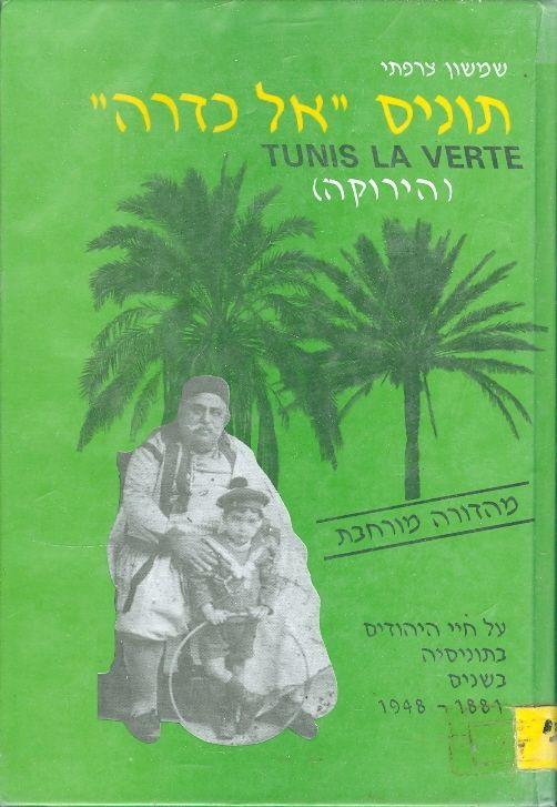 תוניס אל כדרה - תוניס הירוקה - שמשון צרפתי