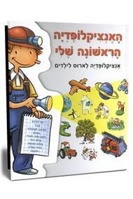 האנציקלופדיה הראשונה שלי - לור קמבורנק