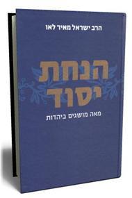 הנחת יסוד - הרב ישראל מאיר לאו