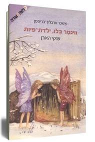ווינטר בלו, ילדת - פיות - ענקי האבן (3) - אשכר ארבליך-בריפמן
