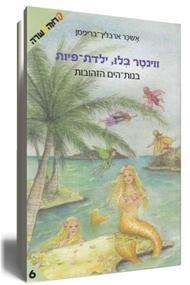 ווינטר בלו, ילדת פיות - בנות הים הזהובות - אשכר ארבליך-בריפמן