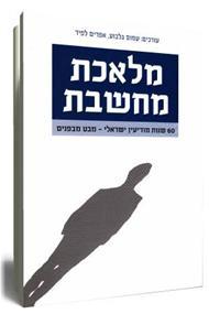 מלאכת מחשבת - 60 שנות מודיעין ישראלי - עמוס גלבוע, אפרים לפיד