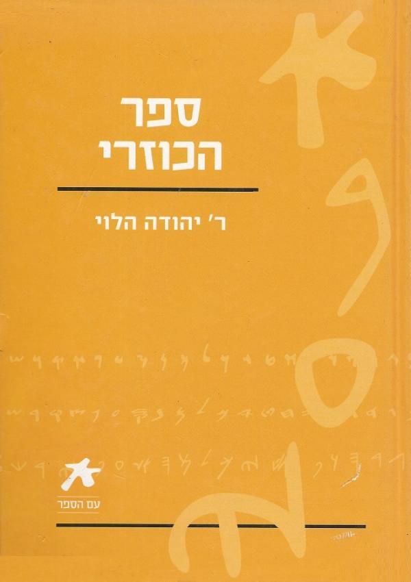 עם הספר - ספר הכוזרי - ר' יהודה הלוי