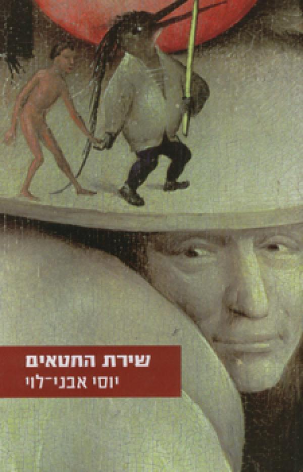 שירת החטאים - יוסי אבני-לוי