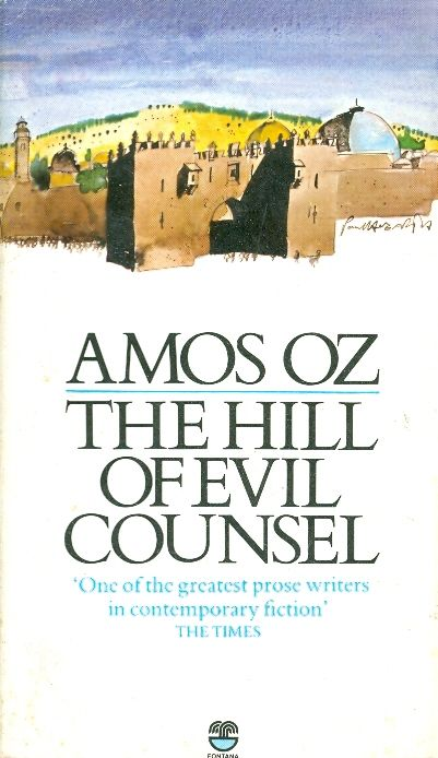 The hill of evil counsel - THREE STORIES - VINTAGE # / Amos Oz