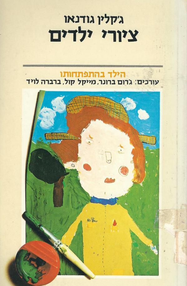 ציורי ילדים - ג'קלין גודנאו
