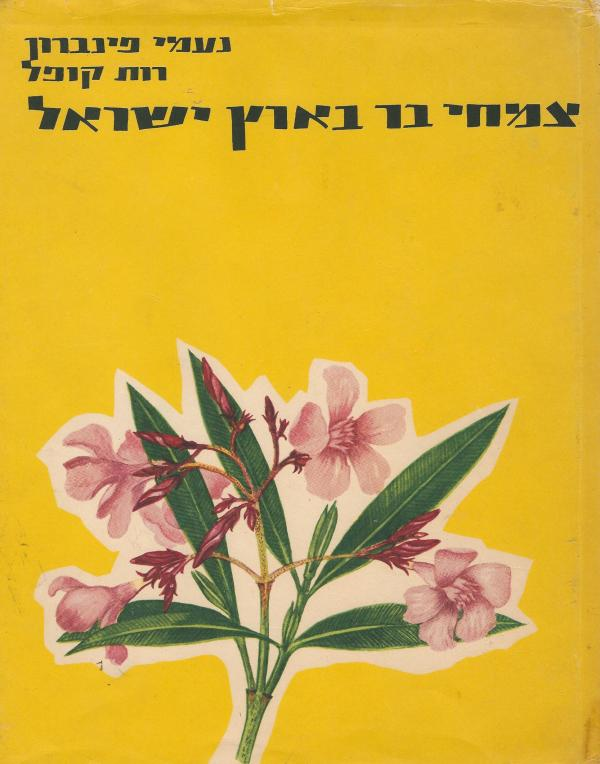 צמחי בר בארץ ישראל - נעמי פינברון-דותן