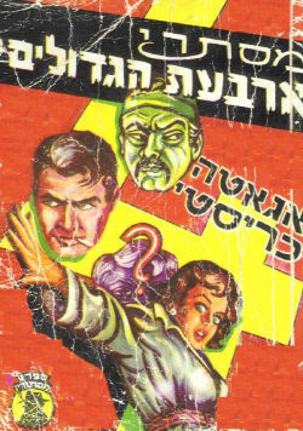 Image result for ספרי מיסתורין מזרחי