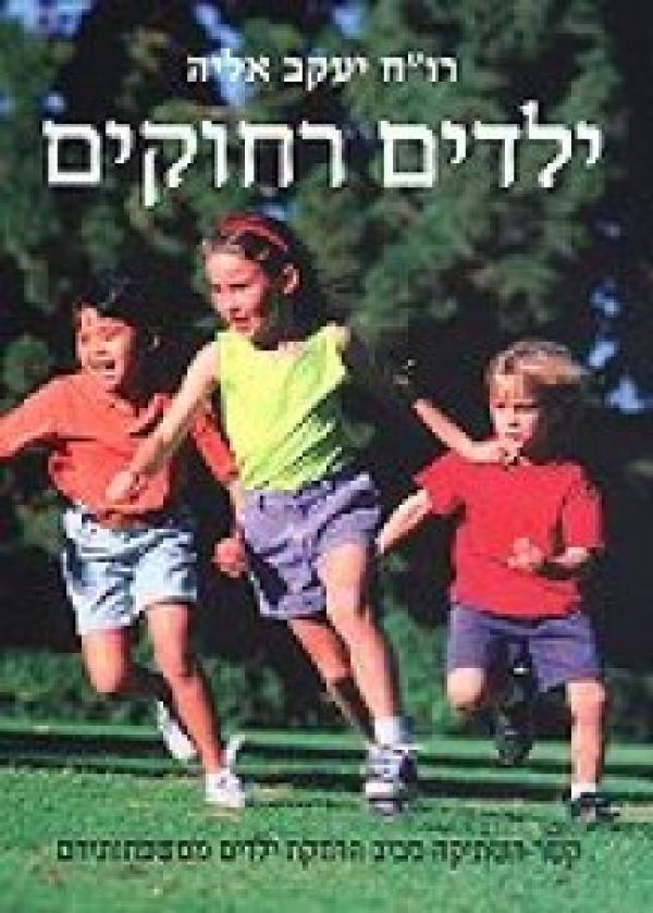 ילדים רחוקים - קשר השתיקה סביב הרחקת ילדים ממשפחות יהם - יעקב אליה