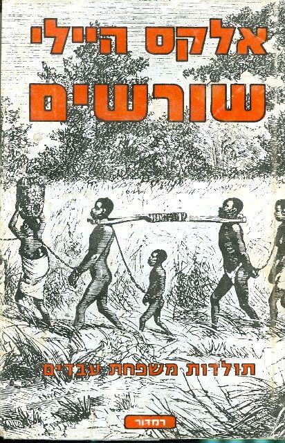 שורשים  - תולדות משפחת עבדים - אלקס היילי