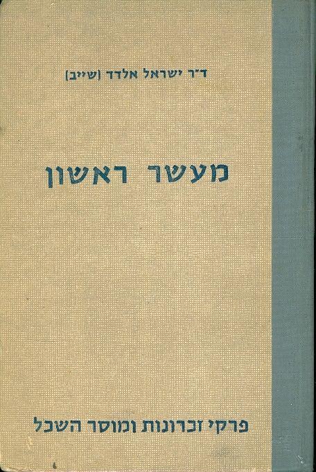מעשר ראשון פרקי זכרונות ומוסר השכל - ישראל אלדד שייב