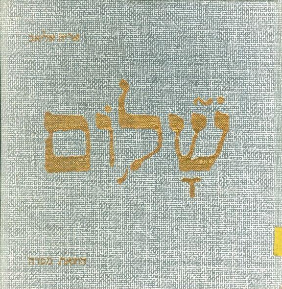 שלום על השלום במסורת ישראל - אריה אליאב