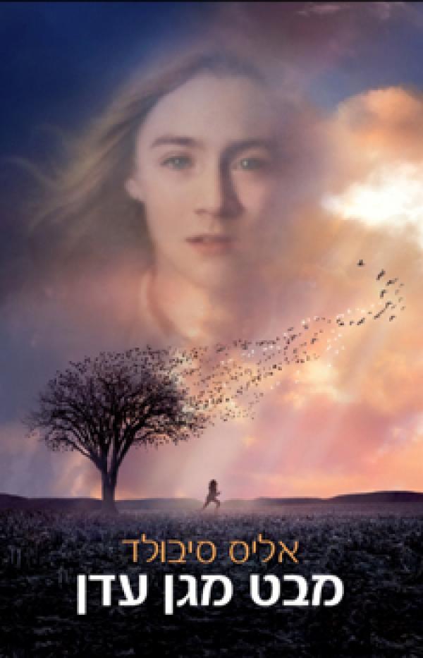 מבט מגן עדן - אליס סיבולד