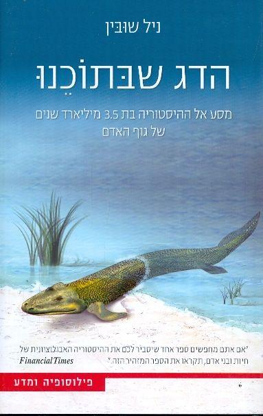 הדג שבתוכנו - מסע אל ההיסטוריה בת 3.5 מיליארד שנים של גוף האדם - ניל שובין