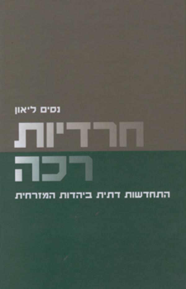 חרדיות רכה - התחדשות דתית ביהדות המזרחית - נסים ליאון