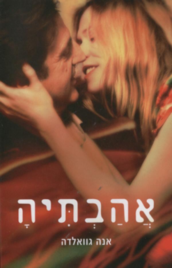 אהבתיה (עטיפת הסרט) - אנה גוואלדה