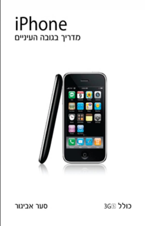 iPhone - מדריך בגובה העיניים - סער אביגור