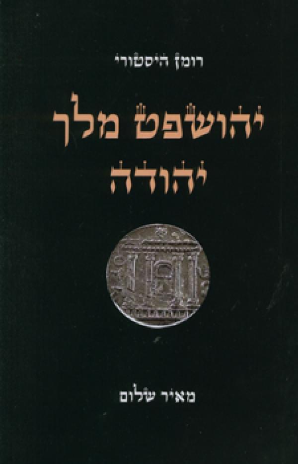 יהושפט מלך יהודה - רומן היסטורי - מאיר שלום