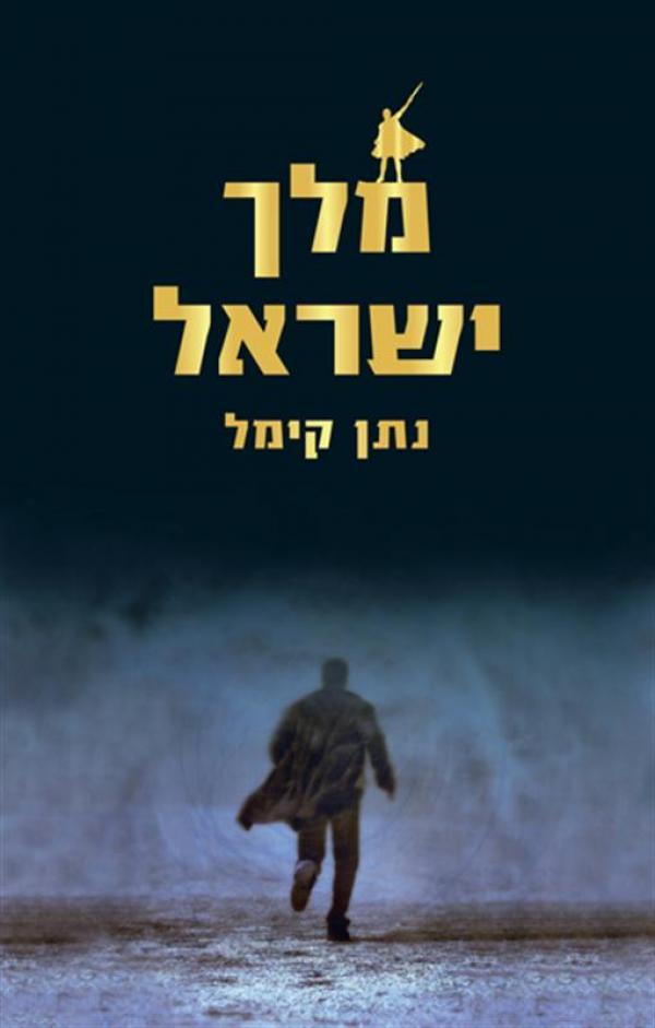 מלך ישראל - נתן קימל