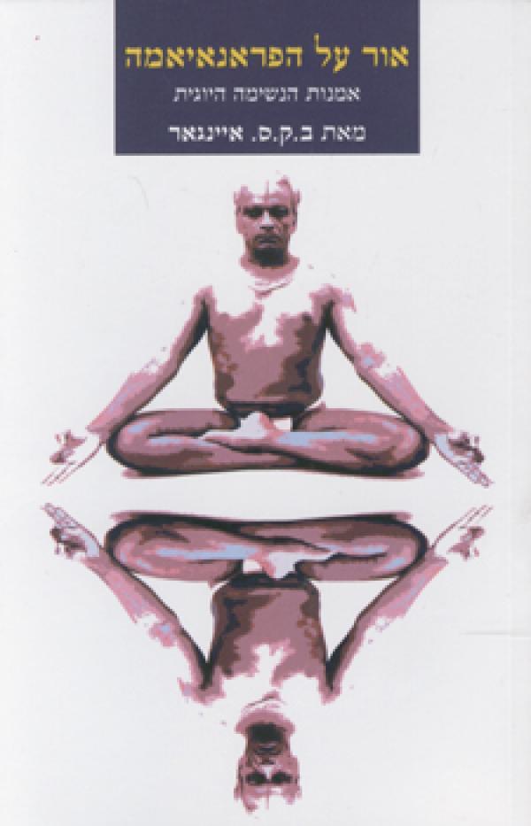 אור על הפראנאיאמה - אמנות הנשימה היוגית - ב.ק.ס איינגאר