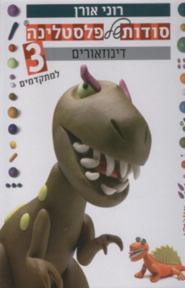 סודות של פלסטלינה (למתקדמים) - דינוזאורים - רוני אורן