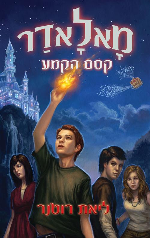 מאלאדר - קסם הקמע - ליאת רוטנר