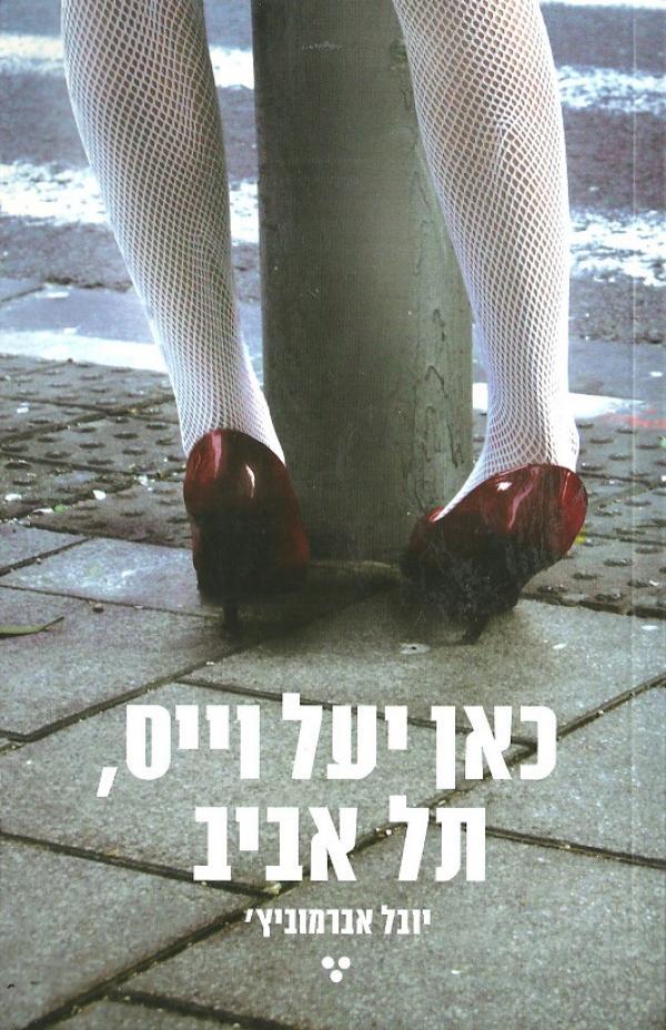 כאן יעל וייס, תל אביב - יובל אברמוביץ'