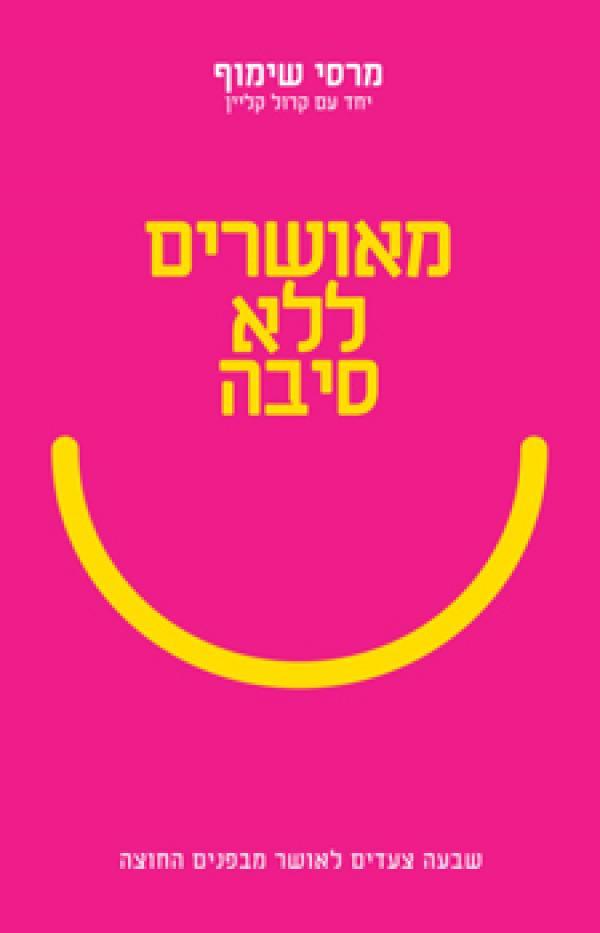 מאושרים ללא סיבה - שבעה צעדים לאושר מבפנים החוצה - מרסי שימוף