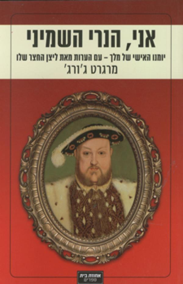 אני, הנרי השמיני - יומנו האישי של מלך - עם הערות מאת ליצן החצר שלו - מרגרט ג'ורג'