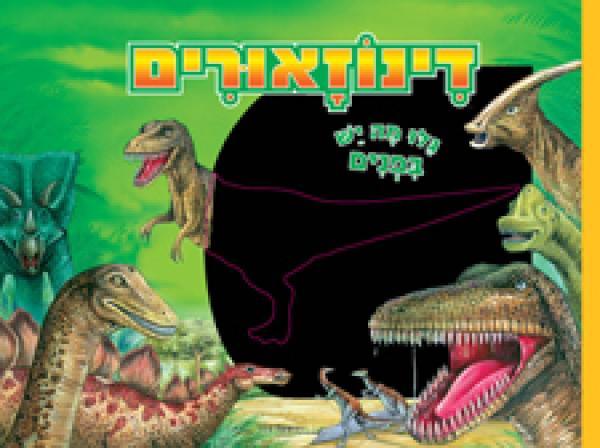 דינוזאורים - גלו מה יש בפנים - כללי