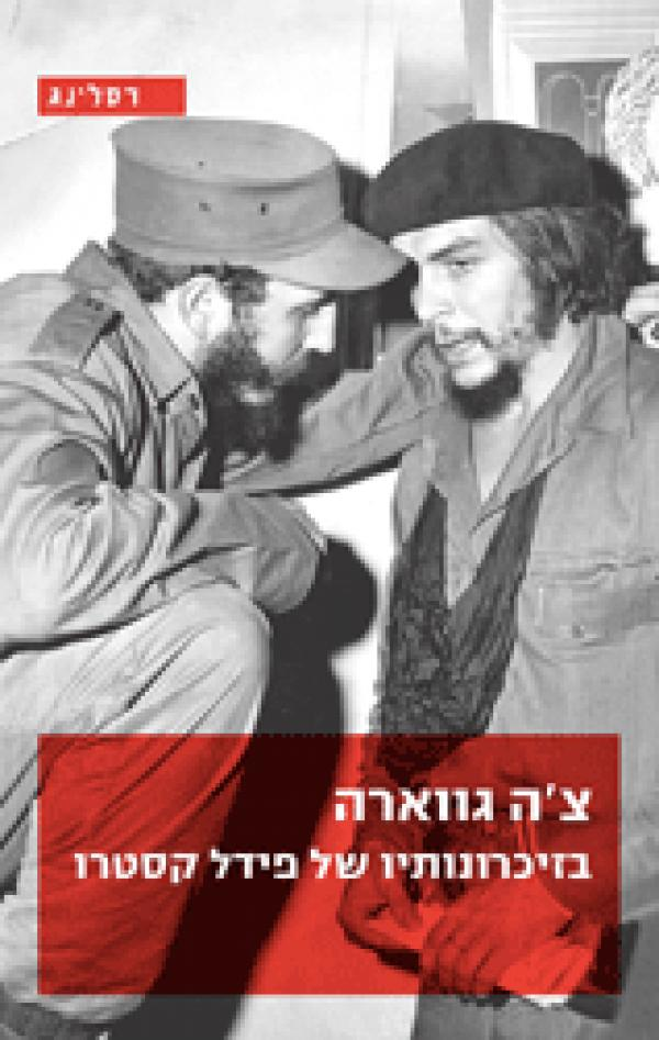 צ'ה גווארה בזיכרונותיו של פידל קסטרו - פידל קסטרו