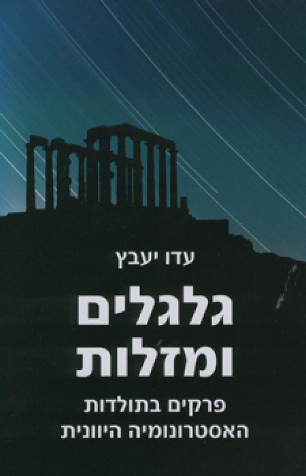 גלגלים ומזלות - פרקים בתולדות האסטרונומיה היוונית - עדו יעבץ