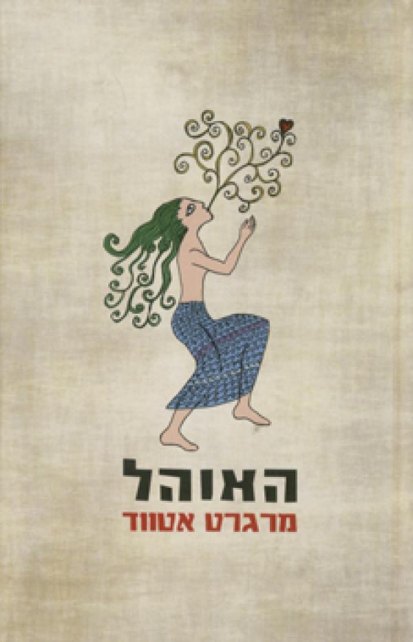 האוהל - מרגרט אטווד