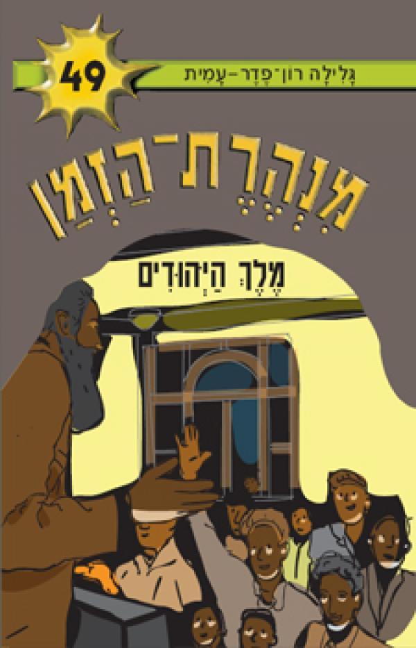 מלך היהודים - מנהרת הזמן 49 - גלילה רון פדר עמית