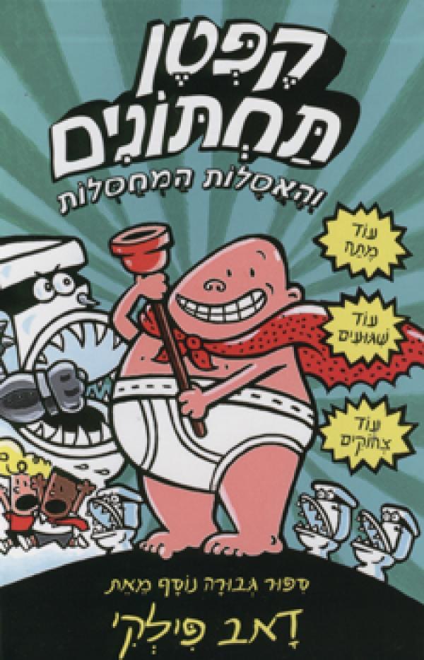 קפטן תחתונים והאסלות המחסלות - דאב פילקי