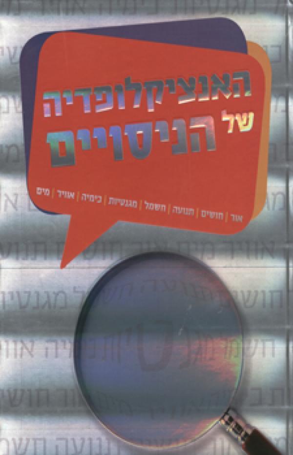 האנציקלופדיה של הניסויים (הוצאה מחודשת) - [ע'] בן מרדכי