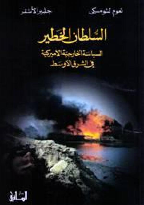 السلطان الخطير - السياسية الخارجية الأمريكية في الشرق الأوسط - نعوم تشومسكي