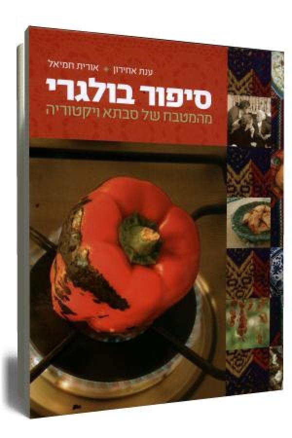 סיפור בולגרי - מהמטבח של סבתא ויקטוריה - ענת אחירון