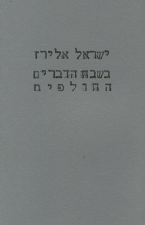 בשבח הדברים החולפים - ישראל אלירז