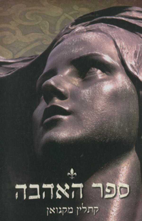 ספר האהבה - קתלין מקגואן