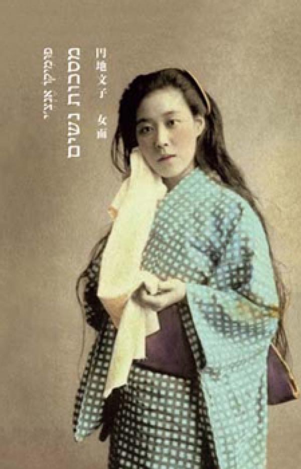 מסכות נשים - פומיקו אנצ'י