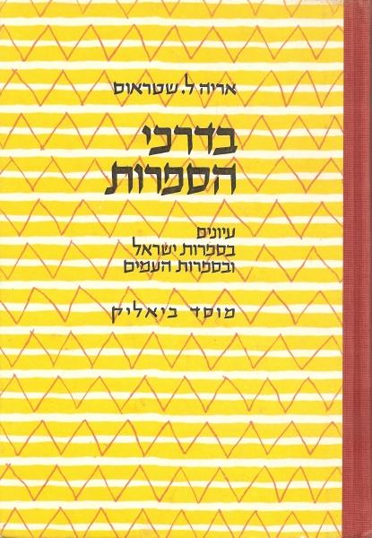 בדרכי הספרות - עיונים בספרות ישראל ובספרות העמים - אריה לודוויג שטראוס