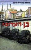 בן הערובה א'+ב' - אסתר שטרייט-וורצל