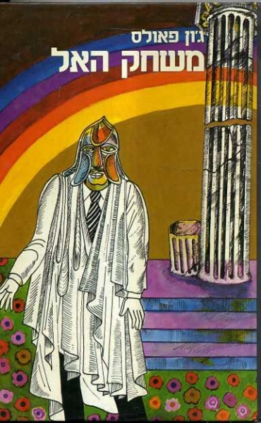 משחק האל [כרך שני] - תרגום:אהרון אמיר - ג'ון פאולס