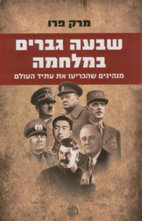 שבעה גברים במלחמה - מנהיגים שהכריעו את עתיד העולם - מרק פרו